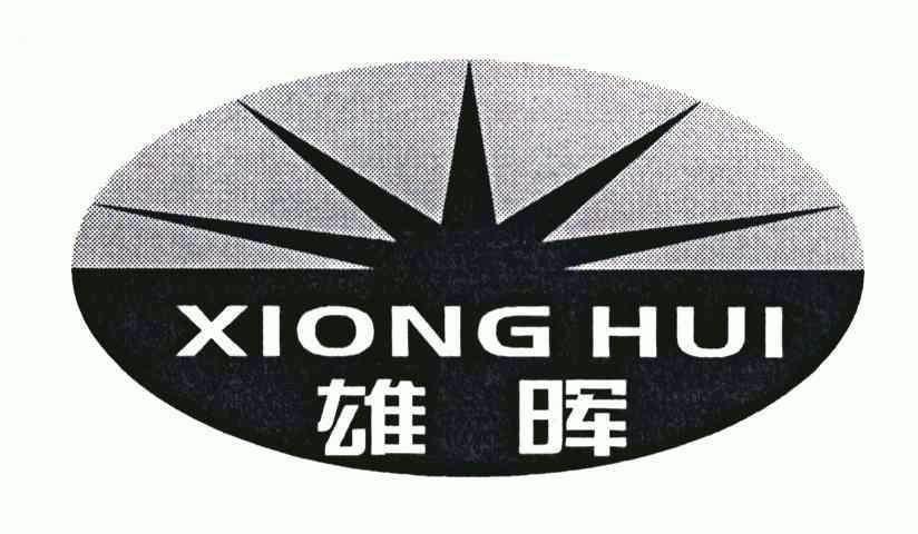 鹤山市雄升五金工艺有限公司