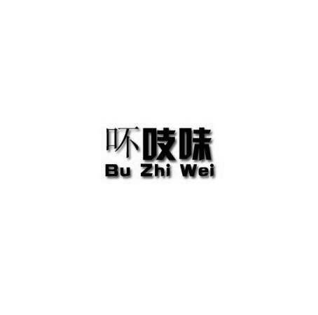 宁安市木林森电子商务有限公司商标信息【知识产权