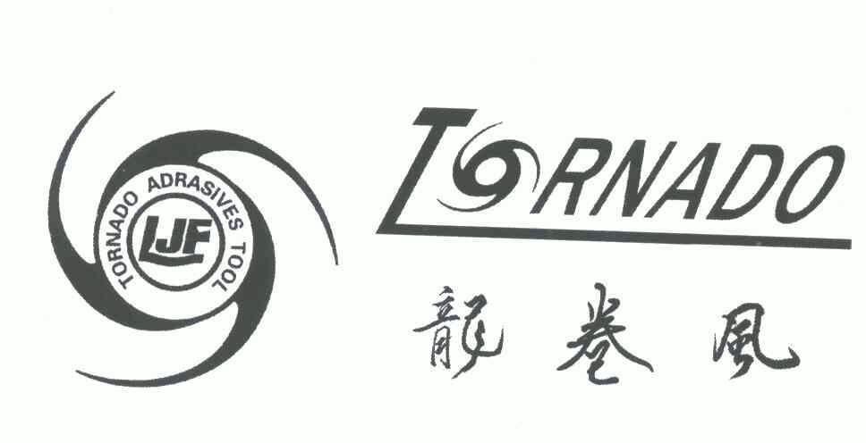 龙卷风logo图片素材