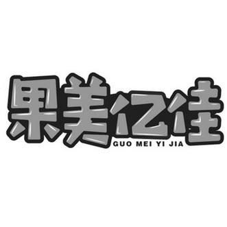北京四季果美佳商贸有限公司