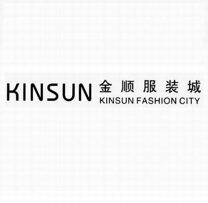 商标名称:金顺服装城 kinsun fashion city kinsun 注册号:10247000