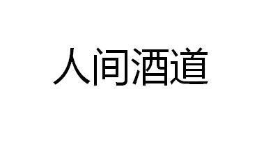 人间中椺(��bj�f�x�_河南人间酒道供应链管理有限公司