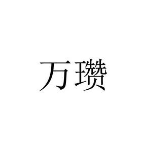 二手��b>i�h����_桂东县万瓒水果种植专业合作社