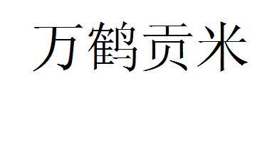 商标名称:万鹤贡米 注册号:16365831 商标类型:第30类-方便食品 商标