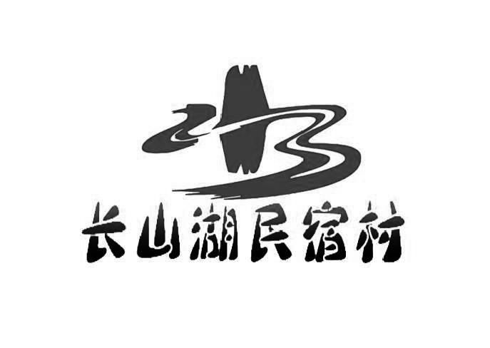 人间中椺(��bj�f�x�_乐山市山水人间现代农业发展有限公司