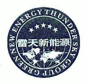 商标名称:雷天新能源greennewenergythunderskygroup注册号