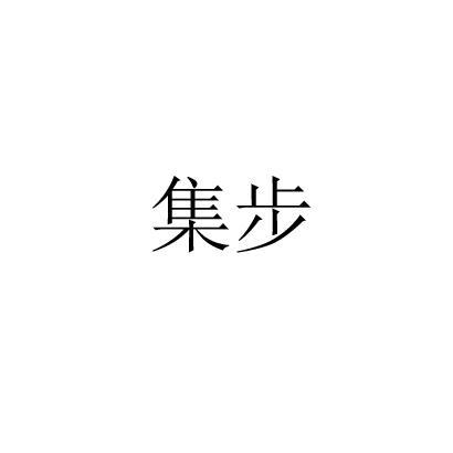会选生活科技发展南通有限公司商标信息【知识产权