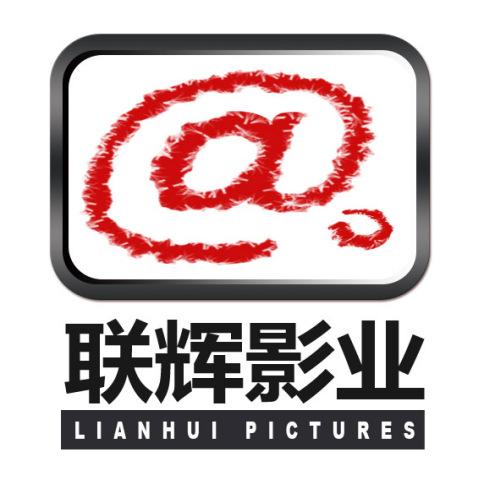 四川联辉影业有限公司