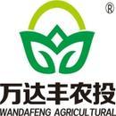 广东万达丰农投蔬果有限公司