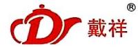 福建省德化县祥和陶瓷有限公司