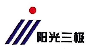 山西阳光三极科技股份有限公司