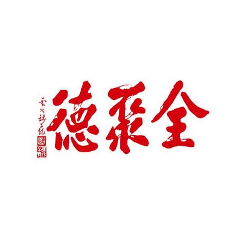 中国全聚德(集团)股份有限公司